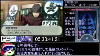 V -【PSP】P3P RTA 全コミュMAX真エンド 13時間52分02秒 part6/15