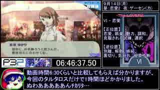 VI -【PSP】P3P RTA 全コミュMAX真エンド