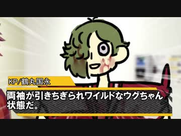 【Touken Ranbu】 KP Tsuru and God Bizen Hirari ③ 【TRPG】