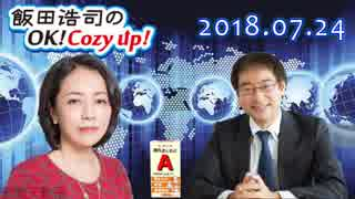 【有本香】飯田浩司のOK! Cozy up! 2018.07.24