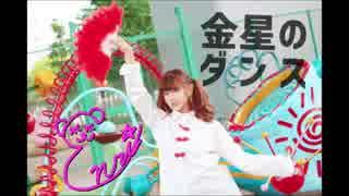 【えんり】金星のダンス 踊ってみた 【初オリジナル振付】