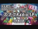 ほぼ週刊スマブラSPニュースラジオ『スマブRadio SP』#03【7月第3週】