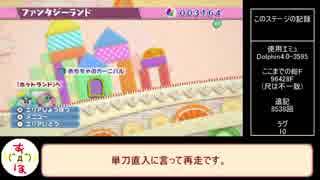 【TAS】毛糸のカービィ Any% part2.5【作
