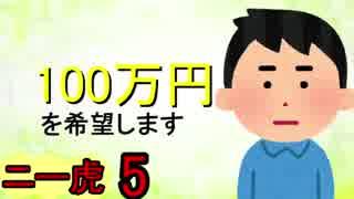 ニートと虎【5】