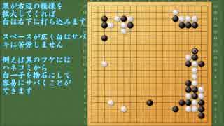囲碁 三連星対策 優勢を築く白番戦術