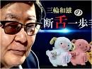 【断舌一歩手前】活動家の盛衰~朝日新聞クロニクル[桜H30/7/24]