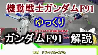 【ガンダムF91】ガンダムF91 解説【ゆっく