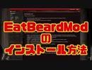 【7 days to die★α16.4】EatBeard Modのインストール方法