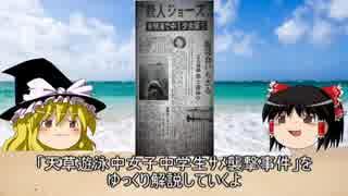 【ゆっくり解説】サメによる水難事故「天