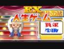 【実況】 4 人 で 人 生 ゲ ー ム E X   #8