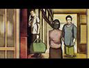 闇芝居 六期 第4話「奉沼」