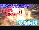 【MHW】マムタロトが怖くて参加できない方へ【初心者向け攻略解説】