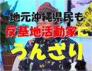 【沖縄の声】久米島沖で漁船の船長が行方不明/報道されない反基地勢力に...