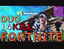 【Fortnite】一級陽キャ建築士のフォートナイト #8【DUO/14kill】