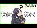 【漢字クイズ?】「おかねがもうかる」っ
