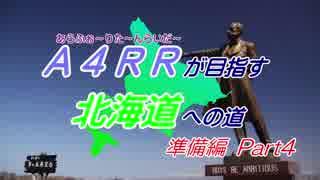 【ゆっくり】A4RRが目指す北海道への道