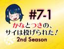 ※無料視聴可※かなつき2nd #7【その1】かなとつきの、サイは投げられた!2nd Season