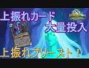 【Hearthstone】上振れろ!上振れプリース