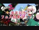 【スプラトゥーン2】めざせ一人前!妖夢のスプラ2奮闘記10【ゆっくり実況】