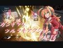 【VOICEROID】ガンギマリ・ツルマキアクション/part6【AssaultSpy】