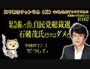 緊急撮って出し自民党総裁選、岸田文雄政調会長が出馬見送りした。いま、石破茂氏だけはダメだ