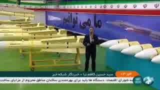 フェニックスミサイルをコピーしたイラン