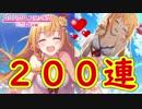【プリコネR】ガチャ200連!夏だ!海だ
