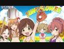 SUN⚾︎FLOWER【SUN♡FLOWER】を【野球選手名で歌ってみた】