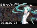 日刊トップテン!VOCALOID&something【日刊ぼかさん2018.07.24】