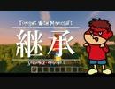 吉田くん 今夜もマイクラ2 第1話「継承」【Minecraft】