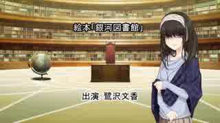 NovelsM@s風で絵本「銀河図書館」