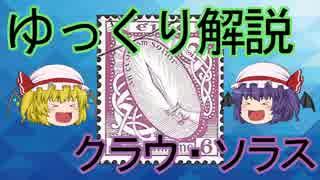 【ファンタジー武器をゆっくり解説】第十五回 クラウ・ソラス