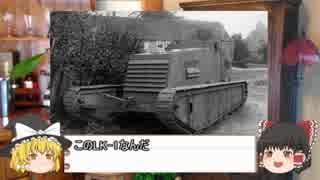 ゆっくりで学ぶ第一次世界大戦の戦車 ド