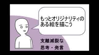 【トレパク】VOICEROID信者再びやらかす【