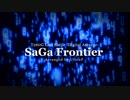 【SaGa Frontier/UtataP】T260G Last Battle -Digital Arrange-