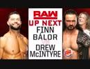 【WWE】フィン・ベイラーvsドリュー・マッキンタイア【RAW 18.7.23】