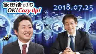 【飯田泰之】飯田浩司のOK! Cozy up! 2018.07.25