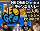 NEOGEOminiチャンネルリレー【三人称・トシゾー・towaco】