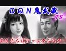DQN鬼武蔵-TS-(信長の野望・大志)#10さらばファンタジスタ
