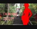 【MEiKO】  去夏の影 【ROCK_オリジナル】