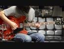 アンビバレント / 欅坂46 【Guitar Cover】耳コピ ギター ソ...