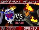 【第八回】64スマブラCPUトナメ実況【Eブロック第六試合】