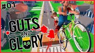 危険度★★★★★のカオス公園サイクリング #01