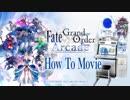 【FGOアーケード公式解説】『Fate/Grand Order Arcade』 How To Movie【声優 植田...