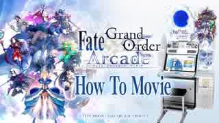 【FGOアーケード公式解説】『Fate/Grand Order Arcade』 How To Movie【声優 植田佳奈と遊び方を紹介】