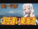 【迷列車の旅】心躍る車窓!!東海道99%制覇!【東京一筆書き・往路】