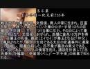 【三國志】美鈴がフランに教える始皇帝 「誕生篇」【ゆっくり解説】