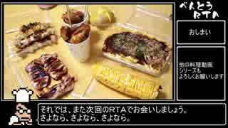 【料理RTA】夏祭り屋台メニュー6品_調理&