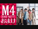 【オマケ】RADIO M4!!!!  7月22日放送