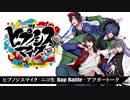 【第14回】ヒプノシスマイク -ニコ生 Rap Battle- アフタートーク